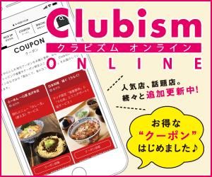 Clubismオンライン クーポン