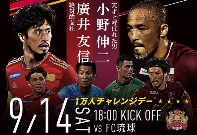 ツエーゲン金沢 J2リーグ第32節 vs FC琉球/スタジアムを赤に染めろ!1万人チャレンジデー