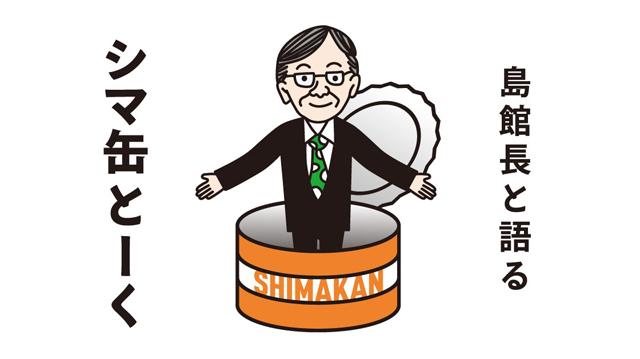 島館長と語る シマ缶とーく vol.3 よくわかる(かもしれない)メディアアート講座
