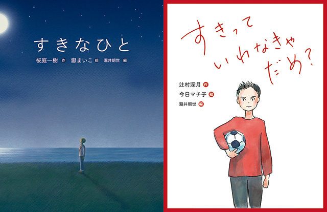 企画展「恋するいしかわ-恋の詩歌と物語-」関連イベント トークイベント「『恋の絵本』の作り方」