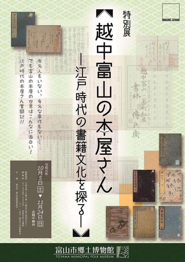 特別展「越中富山の本屋さん―江戸時代の書籍文化を探る―」