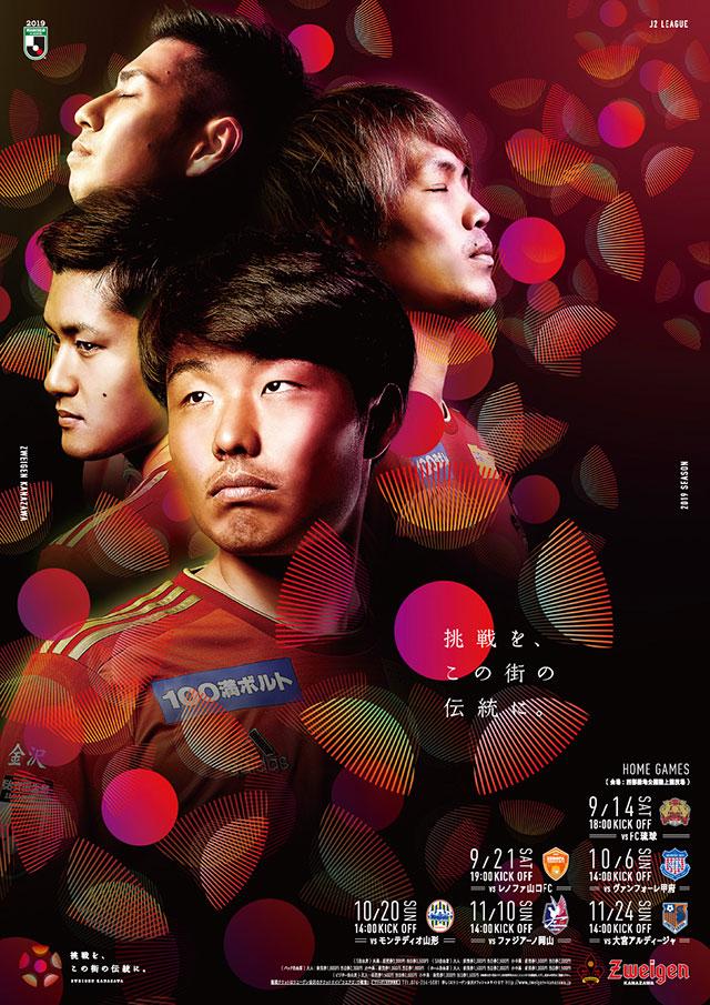 ツエーゲン金沢 J2リーグ第33節 vs レノファ山口FC