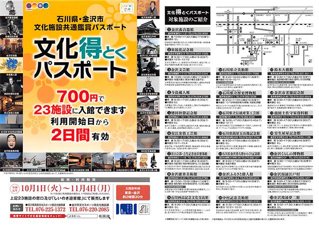 石川県・金沢市 文化施設共通鑑賞パスポート 文化得とくパスポート