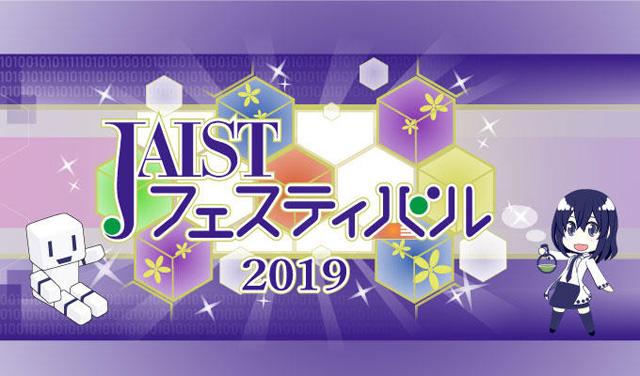 JAISTフェスティバル