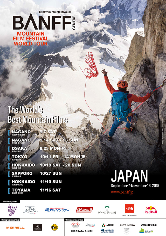 Banff Mountain Film Festival in Japan 2019