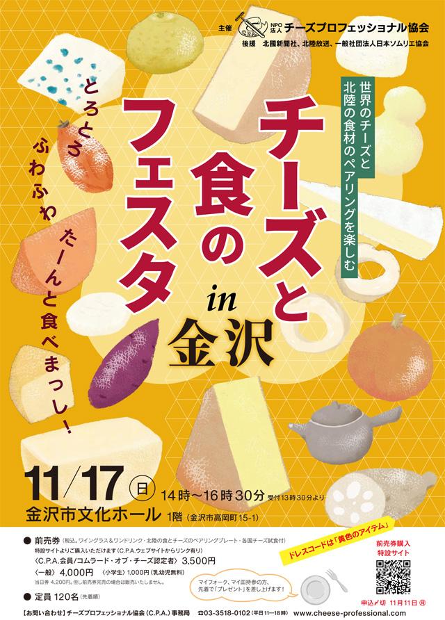 チーズと食のフェスタ in 金沢