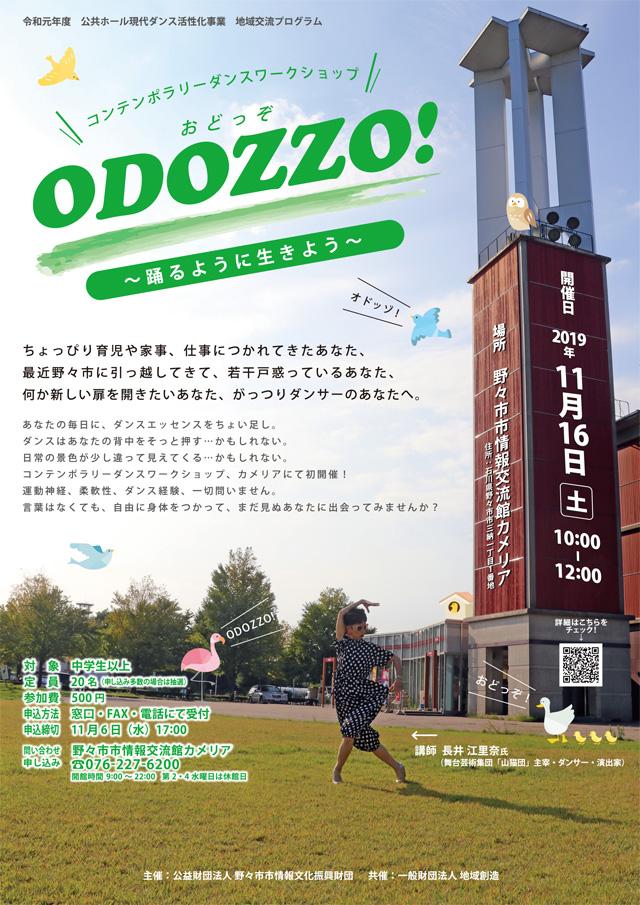 コンテンポラリーダンスワークショップ ODOZZO! ~踊るように生きよう~