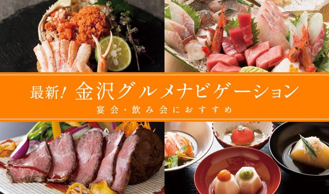 最新!金沢グルメナビゲーション 宴会・飲み会におすすめ