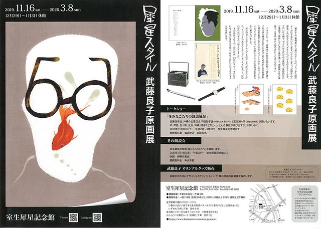 犀星スタイル -武藤良子原画展-