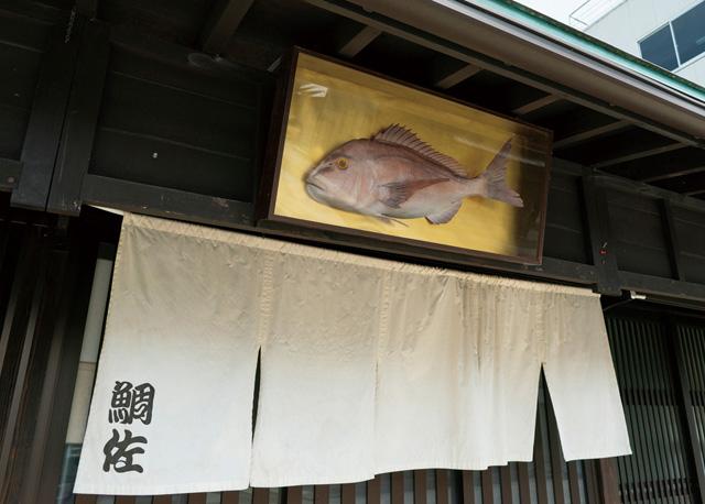 松むら鮮魚店 鯛佐