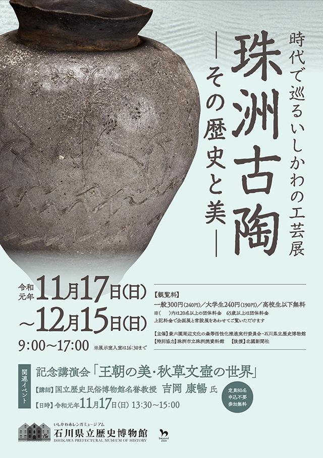 時代で巡るいしかわの工芸展 「珠洲古陶-その歴史と美-」
