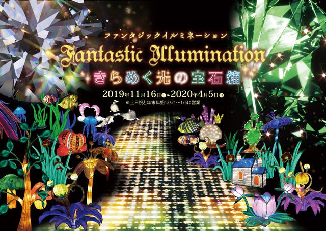 ファンタジックイルミネーション きらめく光の宝石箱