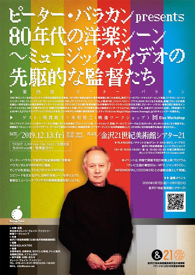 アンド21(芸術交流共催事業) ピーター・バラカン presents 80年代の洋楽シーン ~ミュージック・ヴィデオの 先駆的な監督たち