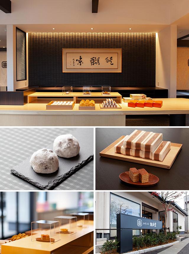 御菓子司雅風堂 本店