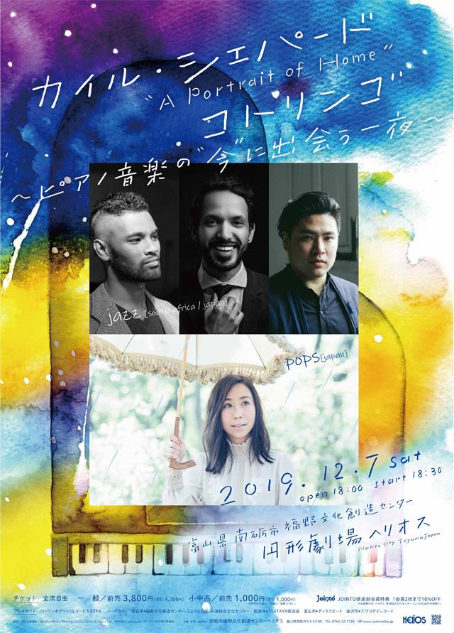 """カイル・シェパード """"A Portrait of Home"""" & コトリンゴ ~ピアノ音楽の""""今""""に出会う一夜~"""