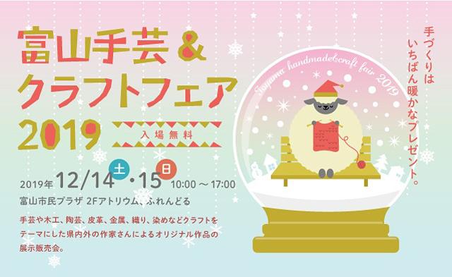 富山手芸&クラフトフェア2019