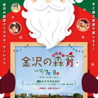 金沢の森育 クリスマス・ヴィレッジ