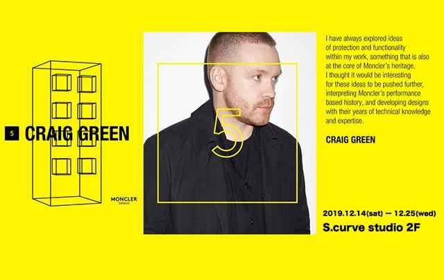 「MONCLER GENIUS 5 CRAIG GREEN」入荷キャンペーン