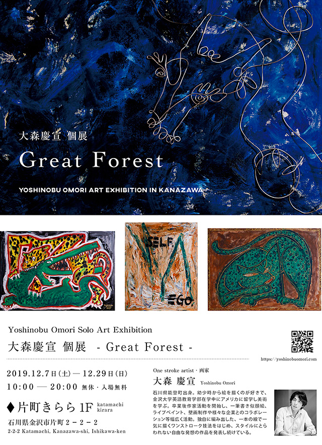 大森慶宣・個展「Great Forest」