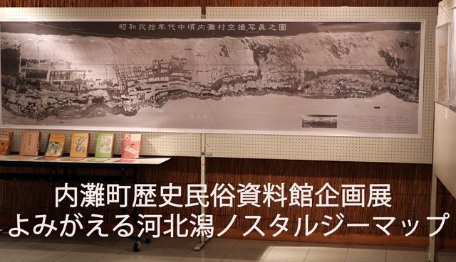 よみがえる河北潟ノスタルジーマップ展