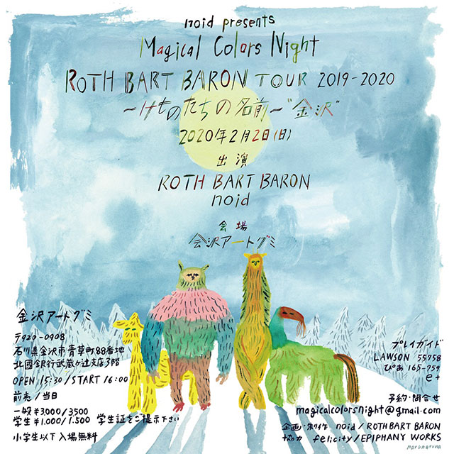 "Magical Colors Night ROTH BART BARON TOUR 2019-2020 ~けものたちの名前~ ""金沢"""
