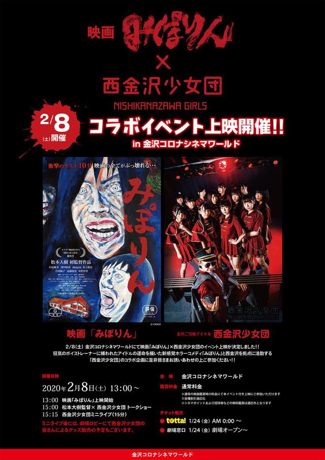 映画「みぽりん」×西金沢少女団 コラボイベント上映