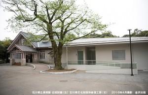 石川県文化財保存修復工房