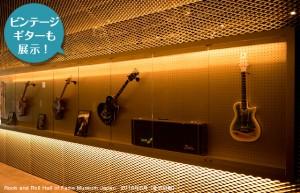ロックの殿堂ビンテージギター
