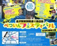 明日、金沢駅近くの商店街を舞台に『べついんフェスティバル』が開催。