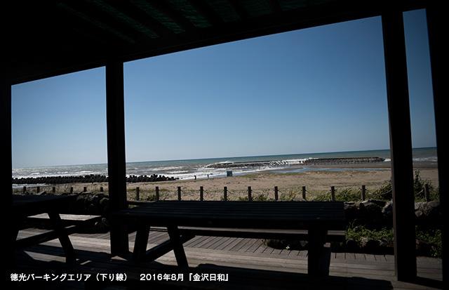 徳光海岸1