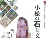 本日より、特別展『小松の石と文化』が小松市立博物館で開催。