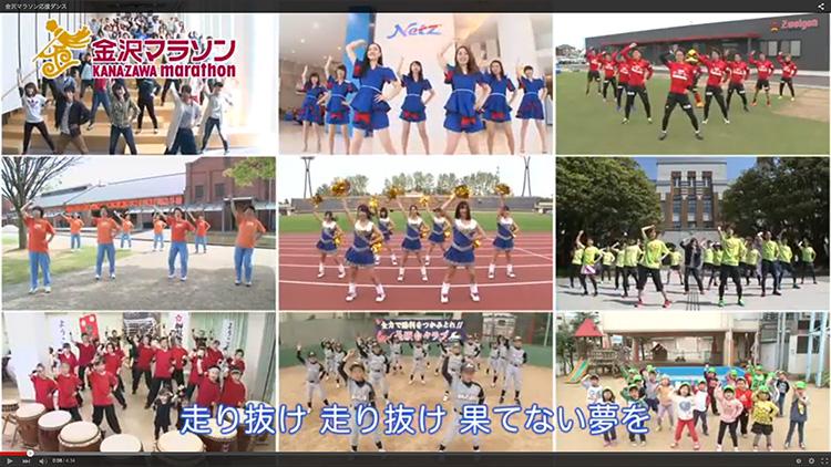 金沢マラソン2016応援ダンス