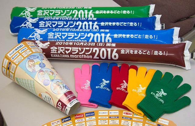 金沢マラソン2016応援グッズ