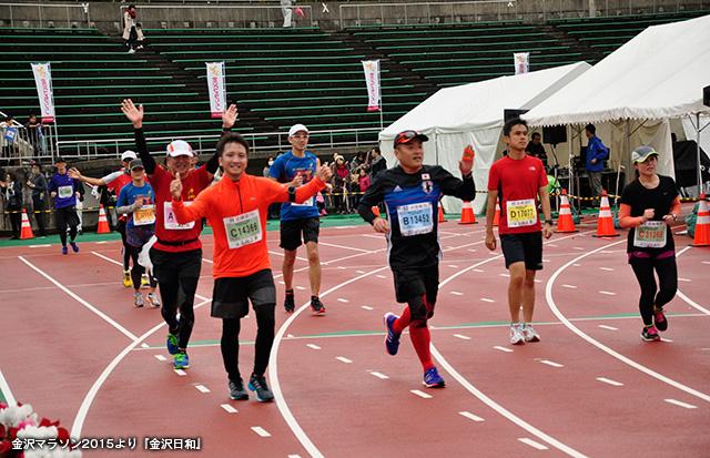 金沢マラソン2015ゴール