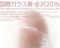 明日より、『国際ガラス展・金沢2016』がしいのき迎賓館で。