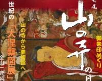 明日、七尾市で『山の寺の日』が開催。