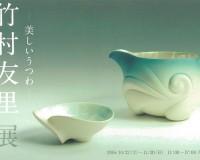 明日より、『竹村友里展』が金沢市のcreavaで開催。
