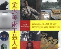 本日より、『金沢美術工芸大学所蔵作品展』が金沢21世紀美術館で。