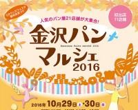 明日より2日間、『金沢パンマルシェ』が香林坊アトリオ前広場で開催。