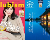 それでも、パンが好き。/もてなしの宿|Clubism・金澤11月号特別付録「グルメコンシェル」付発売
