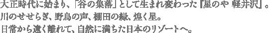 長野 軽井沢 星のや軽井沢