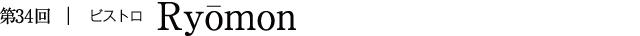 第34回|ビストロ Ryomon(リョウモン)