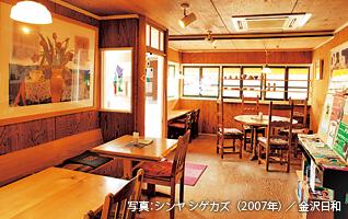 カレー・カフェ JO-HOUSE 高尾台店