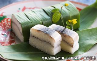 山菜・川魚料理 りんどう