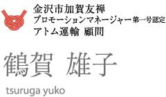 金沢市加賀友禅プロモーションマネージャー第一号認定アトム運輸 顧問 鶴賀 雄子