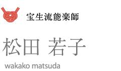 宝生流能楽師 松田 若子