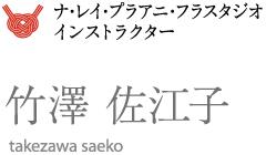 ナ・レイ・プラアニ・フラスタジオ インストラクター 竹澤 佐江子