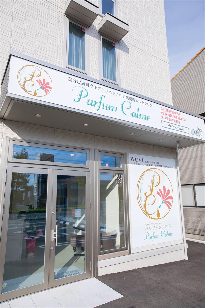 クリニック提携エステサロンParfum Calme 2号店