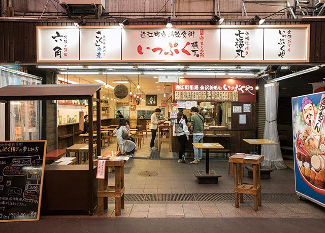 近江町市場飲食街いっぷく横丁