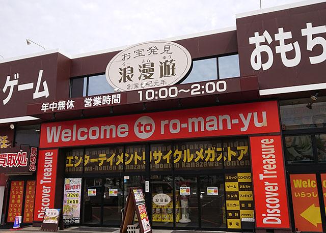 お宝発見浪漫遊 金沢本店